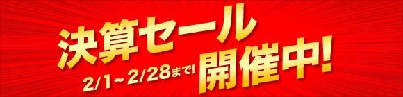 決算セール開催中! 2/1 2/28 まで!