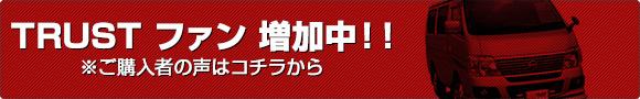 TRUST ファン 増加中!!