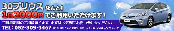 30プリウスなんと!1日2000円でご利用いただけます!